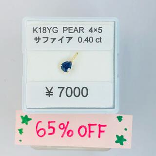 K18YG ペンダントトップ サファイア 0.50ct PEAR AANI アニ(ネックレス)