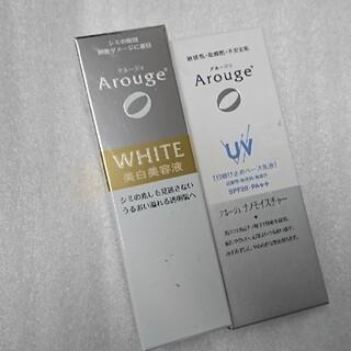 Arouge - 未開封新品アルージェ美白セット(美白美容液+日焼け止めベース乳液)