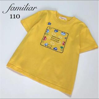 familiar - ファミリア 半袖 シャツ Tシャツ 110 車 春 夏 ミキハウス