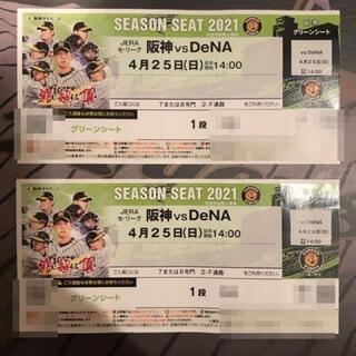ハンシンタイガース(阪神タイガース)の4/25  阪神vs DeNA グリーン(下段)1段 1枚価格(野球)