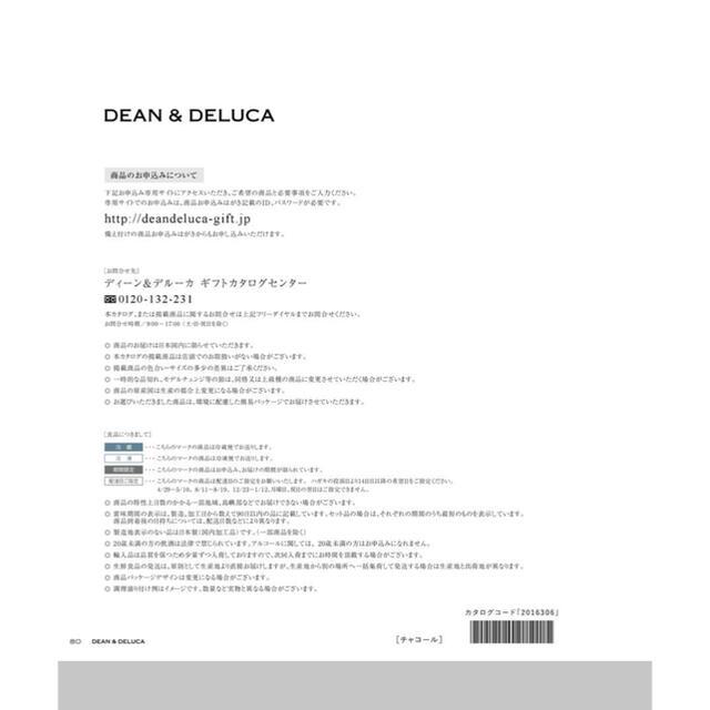 DEAN & DELUCA(ディーンアンドデルーカ)のDEAN&DELUCA カタログギフト CHARCAL インテリア/住まい/日用品のインテリア/住まい/日用品 その他(その他)の商品写真