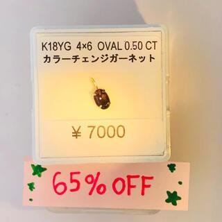K18YG ペンダントトップ カラーチェンジガーネット OVAL AANI アニ(ネックレス)