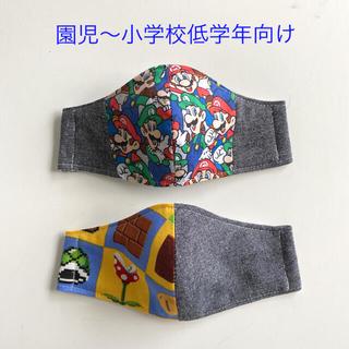 子ども用 インナーマスク 男の子 2枚セット マリオ(外出用品)