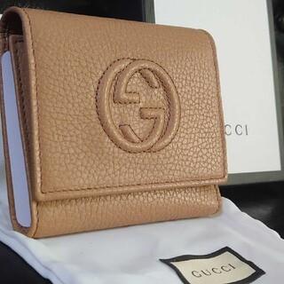グッチ(Gucci)のグッチ GUCCI SOHO ベージュ 折りサイフ(財布)