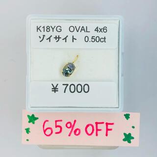 K18YG ペンダントトップ ゾイサイト OVAL 4×6 AANI アニ(ピアス)