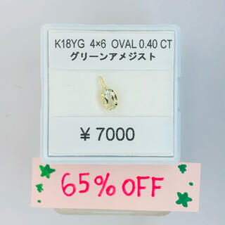 K18YG ペンダントトップ グリーンアメジスト OVAL AANI アニ(ネックレス)