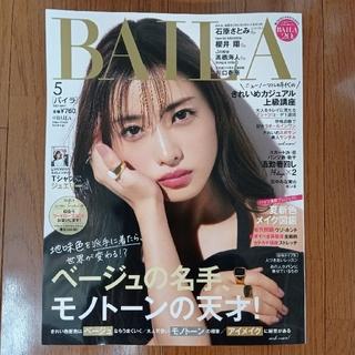 BAILA バイラ 5月号 最新号(ファッション)