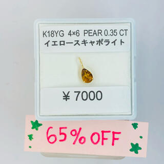 K18YG ペンダントトップ イエロースキャポライト PEAR AANI アニ(ネックレス)