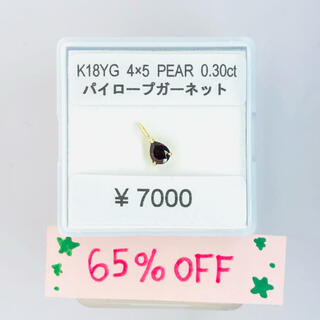 K18YG ペンダントトップ パイロープガーネット PEAR AANI アニ(ネックレス)