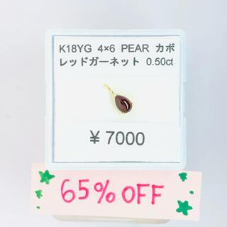 K18YG ペンダントトップ レッドガーネット PEAR 4×6 AANI アニ(ネックレス)