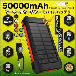 モバイルバッテリー 50000mah ソーラーチャージャー 大容量 色レッド