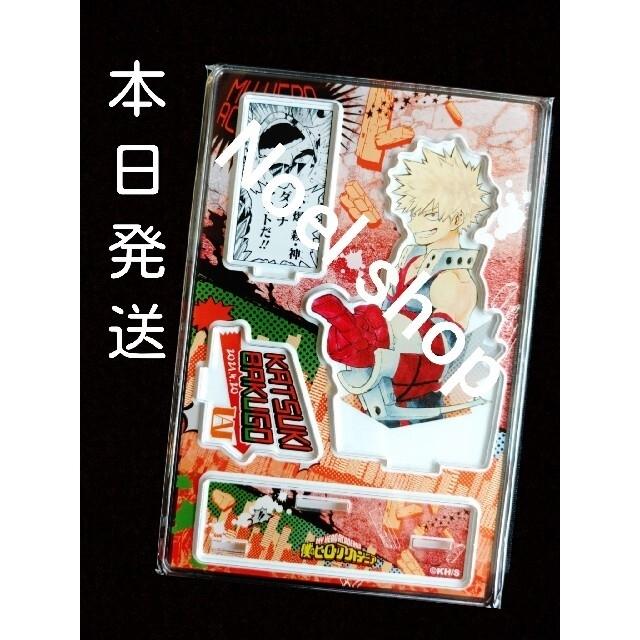 集英社(シュウエイシャ)の「一点」 ばくごう じおらま エンタメ/ホビーのおもちゃ/ぬいぐるみ(キャラクターグッズ)の商品写真
