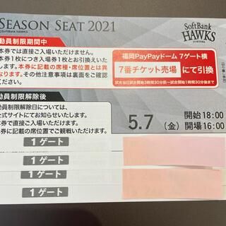 フクオカソフトバンクホークス(福岡ソフトバンクホークス)の5月7日 ソフトバンクホークス チケット3枚(野球)
