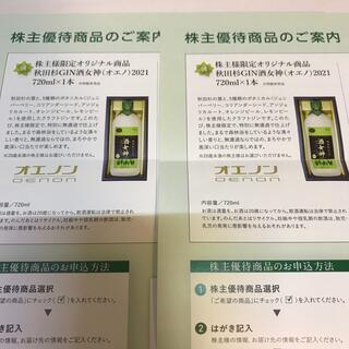 オエノン 株主優待(フード/ドリンク券)