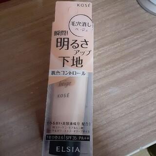 エルシア(ELSIA)の専用 エルシア プラチナム肌色コントロール化粧下地(化粧下地)