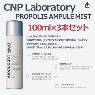 CNP - CNP プロポリス アンプルミスト100ml 3本