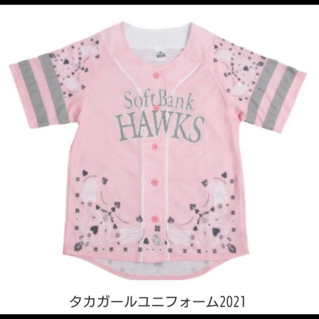 福岡ソフトバンクホークス(フクオカソフトバンクホークス)のタカガール ユニフォーム2021 スポーツ/アウトドアの野球(応援グッズ)の商品写真