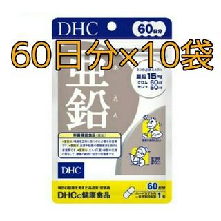 DHC - 【新品未開封】60日分×10袋 亜鉛 DHC サプリメント サプリ