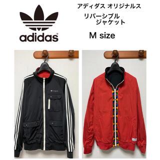 アディダス(adidas)のadidas originals アディダス リバーシブル ジャケット Mサイズ(ナイロンジャケット)