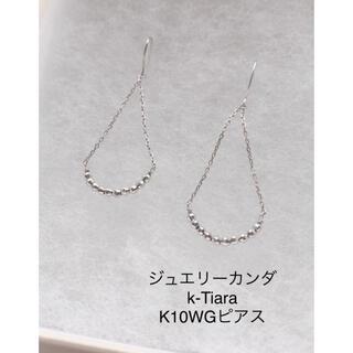 JEWELRY TSUTSUMI - ジュエリーカンダ k-Tiara  K10ピアス