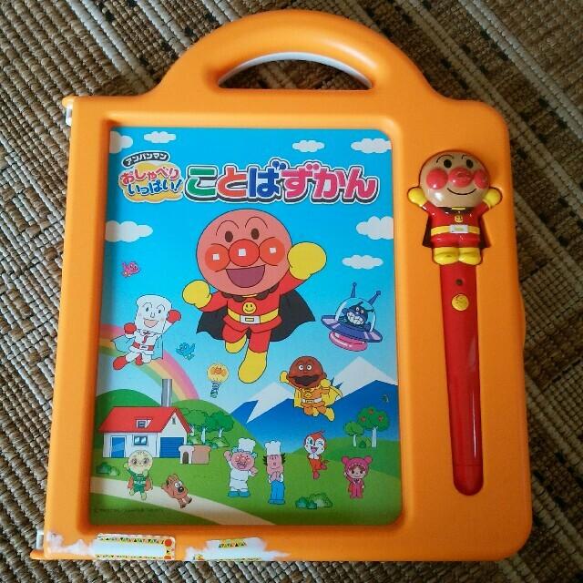 アンパンマン(アンパンマン)のアンパンマン おしゃべりいっぱいことばずかん キッズ/ベビー/マタニティのおもちゃ(知育玩具)の商品写真