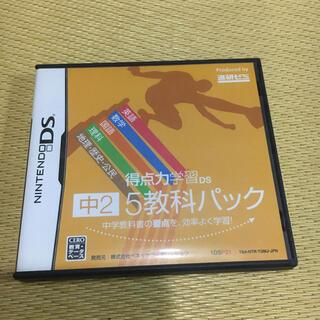進研ゼミ 得点力学習DS 5教科パック 中2(携帯用ゲームソフト)