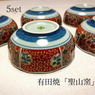 有田焼 「聖山窯」小鉢揃 5客set 盛鉢 12㎝ 和食器(食器)