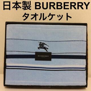 BURBERRY - バーバリー タオルケット 日本製 ブルー系 未使用品 箱から出して発送します!