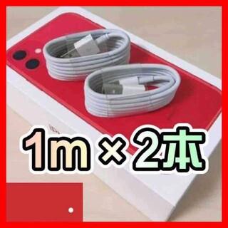 iPhone充電器 ライトニング ケーブル2本  1m 純正品質 データ転送