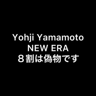 Yohji Yamamoto - Yohji Yamamoto × NEW ERA ヨウジヤマモト × ニューエラ