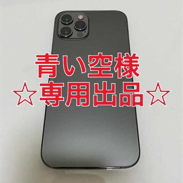 Apple(アップル)の【青い空様専用出品】iPhone 12 pro 256GB Graphite スマホ/家電/カメラのスマートフォン/携帯電話(スマートフォン本体)の商品写真