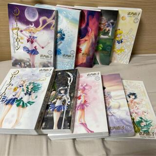 セーラームーン(セーラームーン)の美少女戦士セーラームーン 完全版 全巻 vol 1-10(全巻セット)