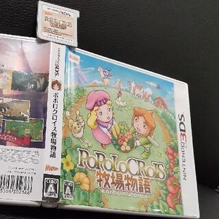 ニンテンドー3DS(ニンテンドー3DS)のポポロクロイス牧場物語 3DS ゲームソフト 中古品 動作確認済み 送料無料(携帯用ゲームソフト)
