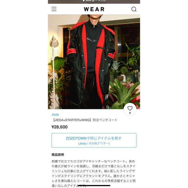 Jieda(ジエダ)の【JIEDA×STARTER×WWG】別注ベンチコート レディースのジャケット/アウター(ロングコート)の商品写真