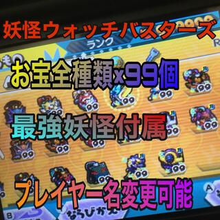ニンテンドー3DS(ニンテンドー3DS)の(今のみ超値下げ)妖怪ウォッチバスターズ 白犬隊 最強(携帯用ゲームソフト)