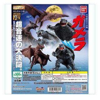 BANDAI - HGガメラ壱 大怪獣空中決戦 4種コンプリート ガシャポン