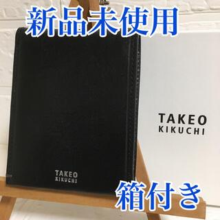 タケオキクチ(TAKEO KIKUCHI)の新品未使用品 タケオキクチ 財布 折り財布 黒 牛革 箱付き 早い者勝ち(折り財布)