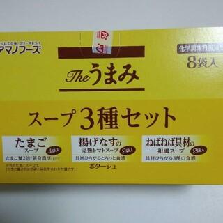 アサヒ(アサヒ)のアマノフーズ THEうまみスープ3種セット(賞味期限2021/7)(インスタント食品)
