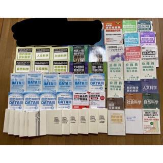 タックシュッパン(TAC出版)の公務員試験 参考書 問題集 まとめ売り 54冊(語学/参考書)