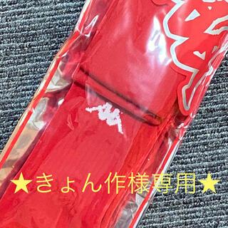 カッパ(Kappa)の【きょん様専用】kappa2足セット(ウェア)