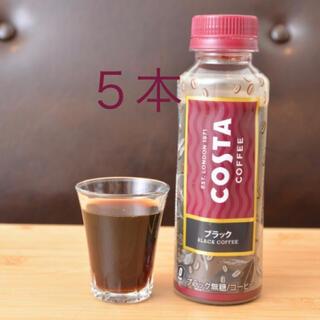 コカコーラ(コカ・コーラ)のコスタ ブラック ファミリーマート引換券 5枚(フード/ドリンク券)