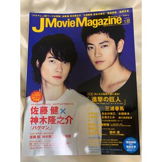 J Movie Magazine vol.02 佐藤健 神木隆之介 三浦春馬さん
