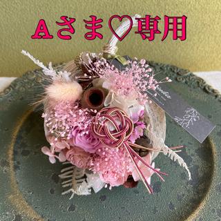 Aさま専用♡ブッタナッツ アレンジ ピンク&ミモザスワッグ(ドライフラワー)