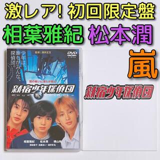 嵐 - 新宿少年探偵団 DVD 初回限定盤 嵐 相葉雅紀 松本潤 関ジャニ∞ 横山裕