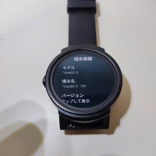 ANDROID - スマートウォッチ Ticwatch e
