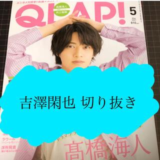 ジャニーズJr. - 【吉澤閑也】QLAP!2021年5月号切り抜き