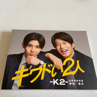ヘイセイジャンプ(Hey! Say! JUMP)のキワドい2人-K2-池袋署刑事課神崎・黒木 DVD-BOX(TVドラマ)