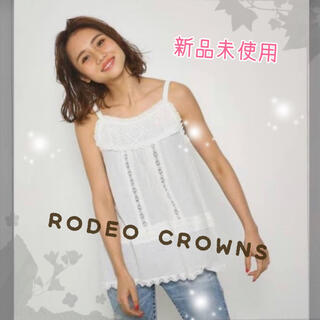 ロデオクラウンズ(RODEO CROWNS)の《即購入OK》新品 RODEO CROWNS ロデオ キャミ M カジュアル(キャミソール)