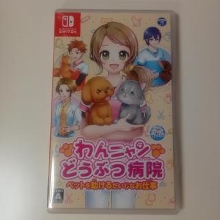 ニンテンドースイッチ(Nintendo Switch)のわんニャンどうぶつ病院 ペットを助けるだいじなお仕事 Switch(家庭用ゲームソフト)