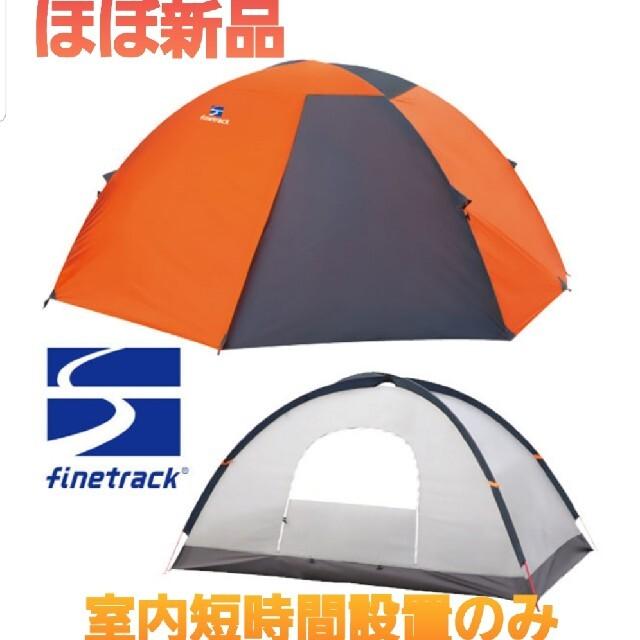 finetrack(ファイントラック)のファイントラック finetrack テント 2人 山岳 山テント ドーム ソロ スポーツ/アウトドアのアウトドア(登山用品)の商品写真